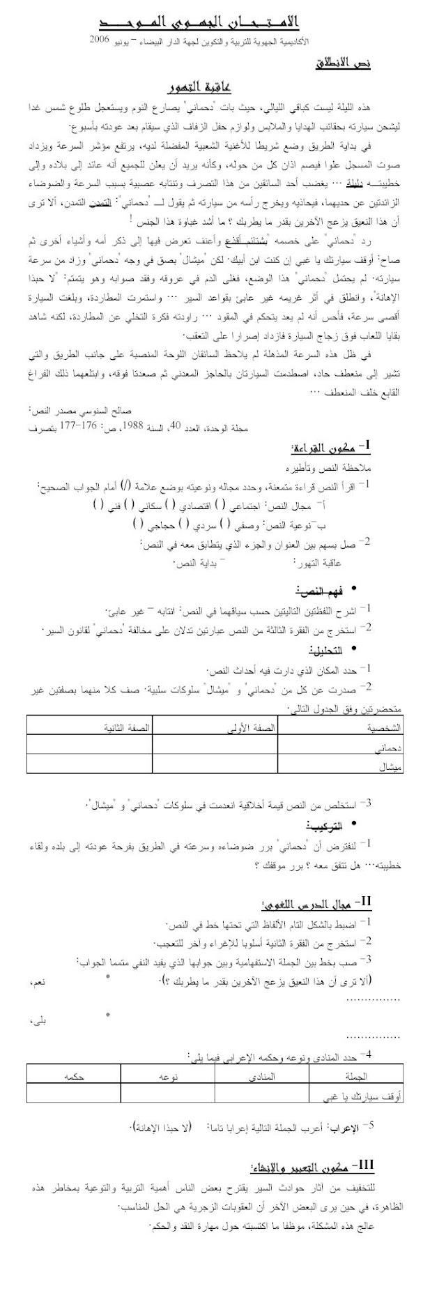 الامتحان الجهوي الموحد مادة اللغة العربية جهة الدار البيضاء –دورة  يونيو 2006