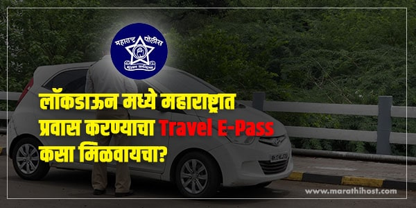travel pass in maharashtra