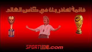 تصفيات كاس العالم 2022,قائمة المنتخب العراقي تصفيات كاس العالم 2022,قائمة المنتخب السوري,قائمة الهاتريك,مباريات العراق في تصفيات كاس العالم 2022,اهداف كاس العالم في اخر دقيقة,كأس العالم,تصفيات كاس العالم,كاس العالم,تصفيات كاس العالم 2022 الجزائر,سوريا كاس العالم,جدول تصفيات كاس العالم,تصفيات كاس العالم 2022 سوريا,تصفيات كاس العالم 2022 العراق,تصفيات كاس العالم قطر 2023,تصفيات كاس العالم 2022 اسيا,مباريات العراق تصفيات كاس العالم 2022,نتائج مباريات العراق تصفيات كاس العالم 2022