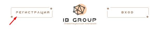 Регистрация в IB Group 1