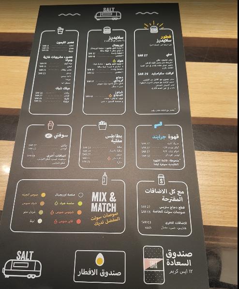 منيو وعنوان مطعم سولت البحر
