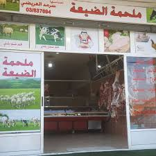 أسعار منيو و رقم عنوان فروع مطعم ملحمة الضيعة اللبنانية