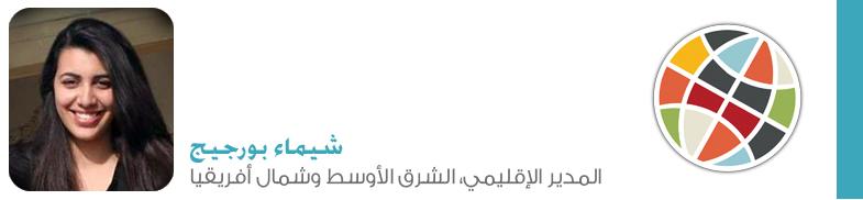 شيماء بورجيج، المدير الإقليمي للشرق الأوسط وشمال أفريقيا