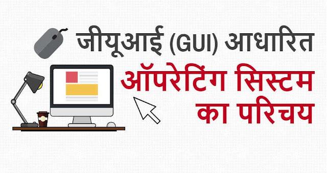 जीयूआई आधारित ऑपरेटिंग सिस्टम का परिचय - Introduction of GUI-based Operating Systems