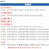 【統一發票】110年05-06月中獎號碼