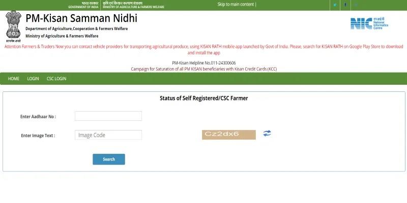 प्रधानमंत्री किसान सम्मान निधि योजना ऑनलाइन आवेदन | PM Kisan Registration,पीएम किसान 8वी किस्त