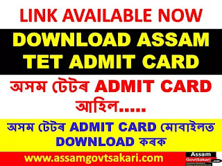 [Download] Assam TET Admit Card