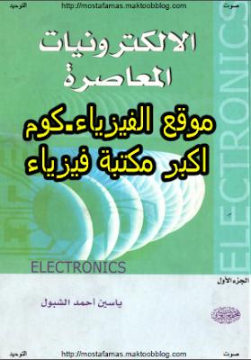 مرجع اساسيات الالكترونيات pdf كامل بالعربي