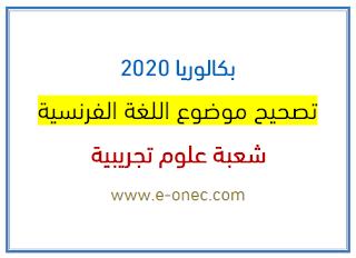 التصحيح الوزاري لموضوع اللغة الفرنسية بكالوريا 2020 علوم تجريبية