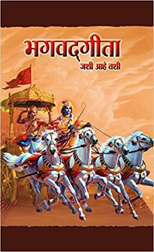 geeta marathi