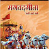 Bhagwat Geeta In Marathi Read And Order Geeta Online श्रीमभभागागीता