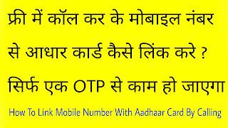 Mobile Number Se Aadhaar Card Kaise Link Kare by calling