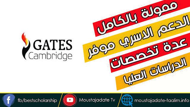 هام للطلبة العرب  جيتس كامبريدج تقدم منحة ممولة بالكامل لدراسة الماجستير والدكتوراه في المملكة المتحدة | علاوة الأسرة  ايضا موجودة