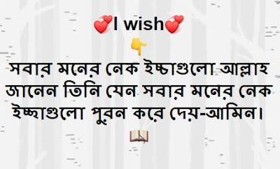 Islamic sms bangla