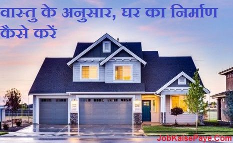 according to vastu, how to build a house