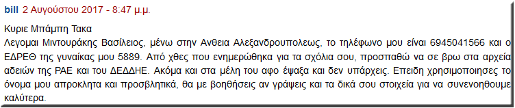 ΜΙΝΤΟΥΡΑΚΗΣ ΒΑΣΙΛΕΙΟΣ