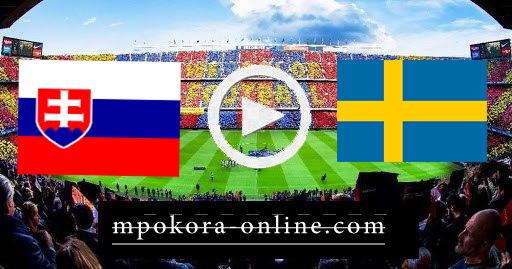 مشاهدة مباراة السويد وسلوفاكيا بث مباشر كورة اون لاين 18-06-2021 يورو 2020