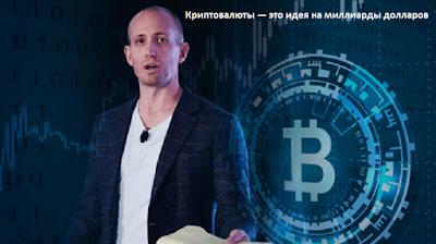 Криптовалюты — это идея на миллиарды долларов