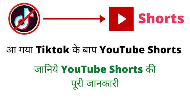YouTube Shorts क्या है | YouTube Shorts की पूरी जानकारी