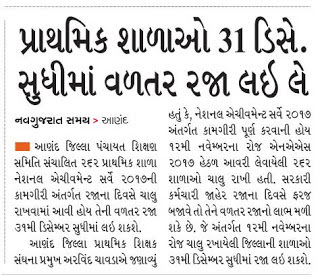 All Education News of 21st November 2017 Paper Cutting