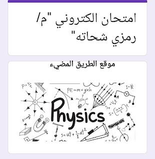 امتحان فيزياء الكترونى ثانوية عامة 2021