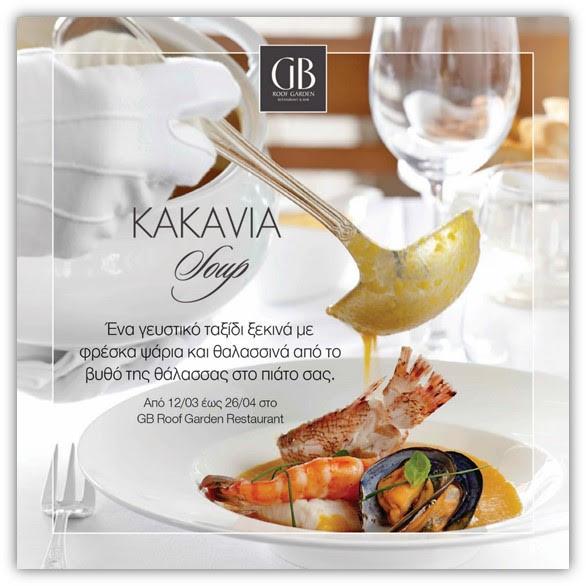 O Chef de Cuisine του GB Roof Garden Restaurant Δημήτρης Μπούτσαλης, μας προτείνει...