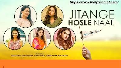 Jitange Hosle Naal Song Lyrics | Neeru Bajwa | Sargun Mehta | Afsana Khan | Rubina Bajwa