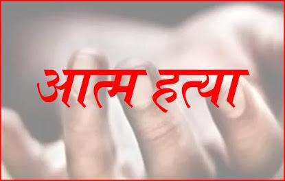 Atma Hatya Case Dehradun
