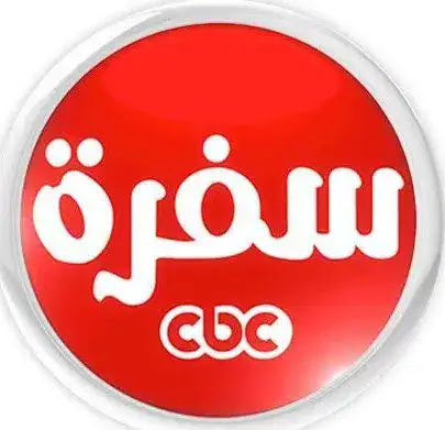 مشاهدة قناة سى بى سى سفرة بث مباشر cbc sofra
