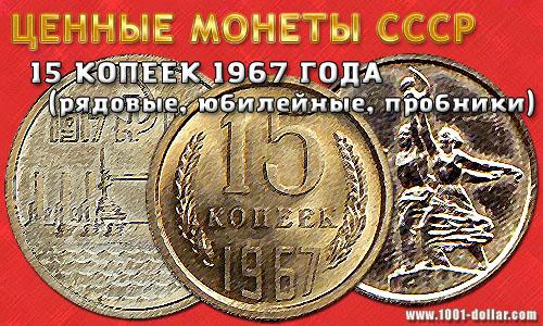 Ценные монеты СССР: 15 копеек 1967 года - рядовая, юбилейная (50 лет советской Власти) и сверхценная пробная!