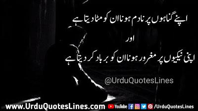 Apne Gunahon Par Naadim Hona Un Ko || Islamic Quotes In Urdu Quotes Lines