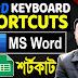 MS Word Keyboard -এর শটকার্ট ব্যবহারঃ