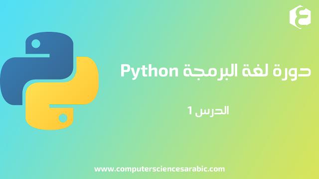 دورة البرمجة بلغة Python الدرس 1 : مقدمة