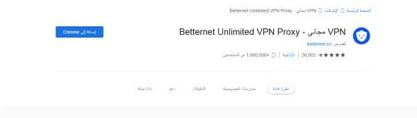 Betternet vpn لفك حظر جميع المواقع المحجوبة