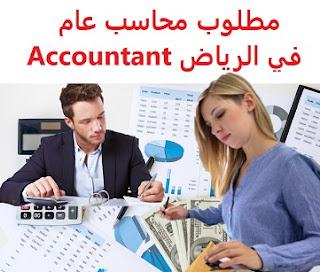 وظائف السعودية مطلوب محاسب عام في الرياض Accountant