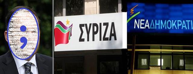 """ΒΟΜΒΑ! ΠΟΙΟΣ πρώην αρχηγός της ΝΔ """"προετοιμάζει"""" συνεργασία με τον ΣΥΡΙΖΑ..."""