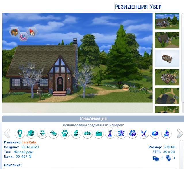 Счета за жильё и коммунальные услуги в The Sims 4, Счета за жильё и коммунальные услуги, The Sims 4, симс 4, новые счета в симс 4,оплата услуг в симс 4, налоги на жилье в симс 4 расходы семьи в симс 4,