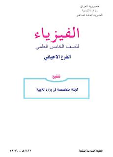 كتاب الفيزياء للصف الخامس العلمي الأحيائي 2016