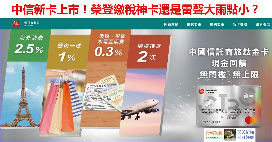 【中信商旅鈦金卡】國內1%海外2.5%繳稅0.3%+2趟機場接送! @ 符碼記憶