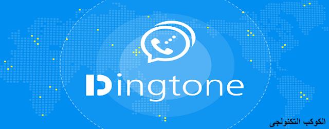 برنامج Dingtone تحميل تطبيق Dingtone للمكالمات الدولية المجانية واخفاء رقم المتصل
