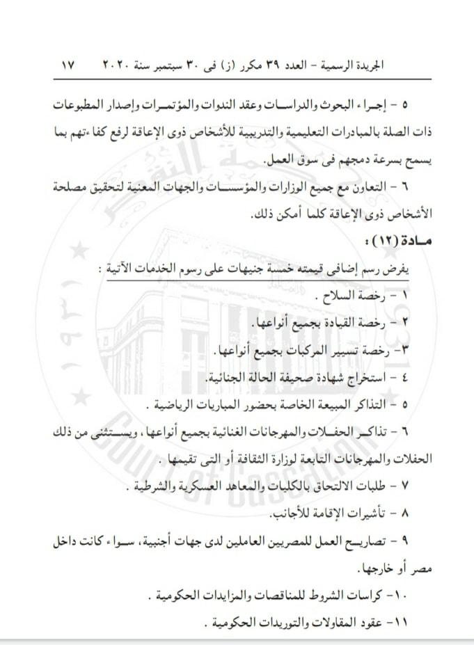 القانون رقم ٢٠٠ لسنة ٢٠٢٠ بشأن اصدار إنشاء صندوق دعم الاشخاص ذوي الاعاقة   17