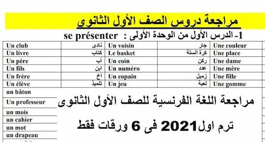 مراجعة لغة فرنسية اولى ثانوى ترم اول 2021