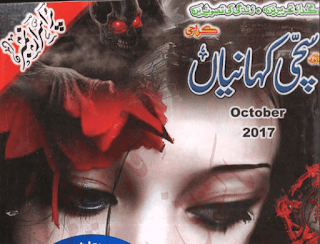 Sachi Kahaniyan October 2017. It is Mysterious Number special Mystery Number.