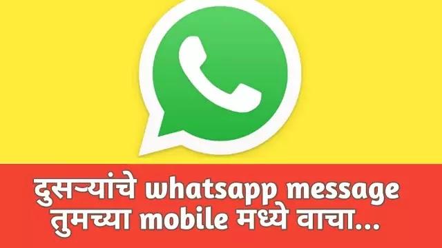 दुसर्यांचे whatsapp messages कसे वाचावे आपल्या फोन मध्ये?