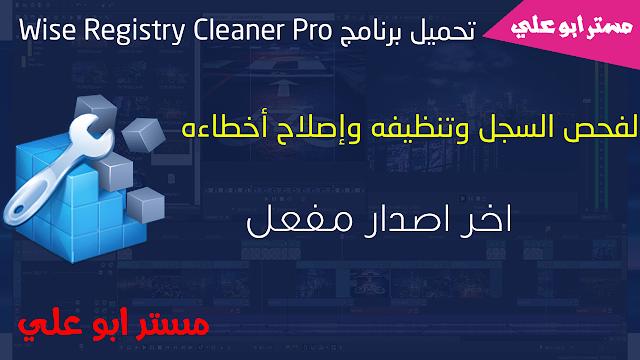 تحميل برنامج Wise Registry Cleaner 1.png