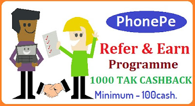 phonepe offer, phonepe refer and earn programme, phonepe cashback, phonepe cashback offer, phonepe promo code, phonepe kya hai
