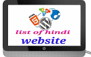 list of hindi website 1