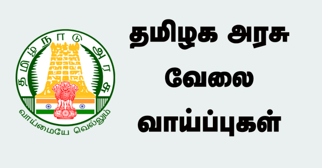 Government Jobs in Tamil Nadu 2018