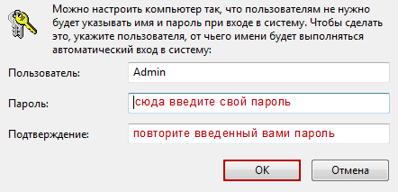 ввод учетных данных windows 7