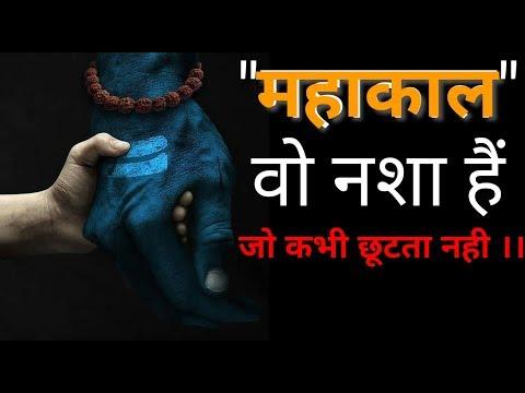 whatsapp status mahakal